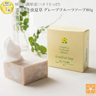 Upload the heavy bubble translucency for the body for 80 g of solid soap bracket fungus of the genus Fomes mushroom grapefruit soaps domestic face; is a keratin removal face-wash soap persimmon juice persimmon juice soap persimmon juice extract persimmon