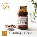 定期購入 送料無料 霊芝胞子粉 破壁霊芝胞子粉 180粒 約30日分 カプセル 日本製 人気 サプリメント れいし 霊芝100% …