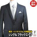 ブラックスーツ メンズ | 日本製生地 ブラックフォーマル ノータック オールシーズン ビジネス ビジネススーツ ブラッ…