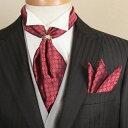 アスコットタイ ストール チーフセット 赤 レッド 小紋柄 シルク100% ポケットチーフ&リング付き 日本製 アスコット…