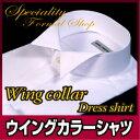 プレゼント ウイングカラーシャツ ウィングカラーシャツ モーニング ワイシャツ シングル フォーマル