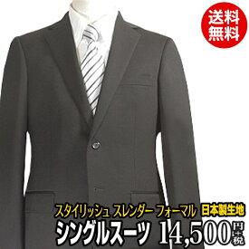 ブラック フォーマルスーツ メンズ A4 礼服 シングル 2ボタン ノータック フォーマル スーツ 濃染 黒 紳士 男 男性用 結婚式 二次会 パーティ 葬式 衣装 礼装 送料無料 R12259
