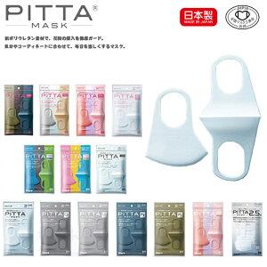 【日本製】pitta mask 全種類 ピッタマスク 3枚入 グレー ライトグレー ホワイト カーキ ネイビー レギュラー スモール 2.5a 2020新リニューアル 抗菌加工の追加 洗える回数5回にアップ 風邪 花粉