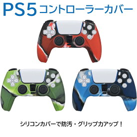 PS5 コントローラー カバー シリコン素材 専用設計