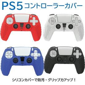 【ポイント10倍】PS5 コントローラー カバー シリコン素材 専用設計