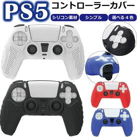【P10倍+クーポン】PS5 コントローラー カバー シリコン素材 専用設計