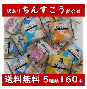 【訳あり】 ちんすこう 160本(80袋)入り 5種類 詰合せ 送料無料 沖縄 お土産