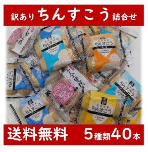 【訳あり】 ちんすこう 40本(20袋)入り 5種類 詰合せ 送料無料 沖縄 お土産