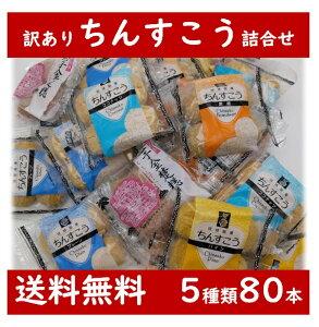 【訳あり】 ちんすこう 80本(40袋)入り 5種類 詰合せ 送料無料 沖縄 お土産