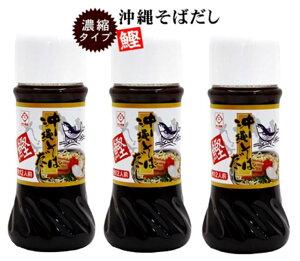 【3本セット】サン食品 沖縄そばだし(鰹味)259g 濃縮タイプ 約36人前