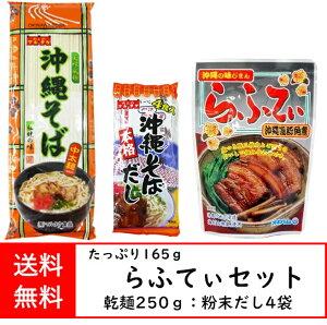 沖縄 そば マルタケ 本格 だし付き らふてぃ セット 中太麺 送料無料