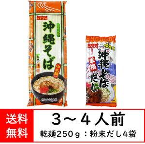沖縄 そば マルタケ 本格 だし付き 中太麺 送料無料