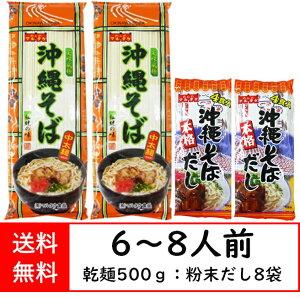 【2個セット】沖縄 そば マルタケ 本格 だし付き 中太麺 送料無料
