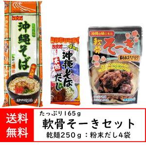 沖縄 そば マルタケ 本格 だし付き 軟骨 そーき セット 中太麺 送料無料