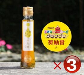 【 琉球 百花 美ら 酢】3個セット パッションフルーツ 沖縄県産 フルーツ ビネガー