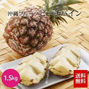 ピーチパイン お試しサイズバラバラ1.5kg 沖縄県産 パインなのに桃の香りがする パイナップル 南国フルーツ 2〜4玉入り※1玉(400g〜1.0kg前後)