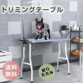 トリミングテーブル 折りたたみ 大中小型犬 猫 トリミングデスク ペット用 散髪台 耐荷重75kg 折り畳みトリミングテーブル 滑りにくい 静電気防止 ペット用品