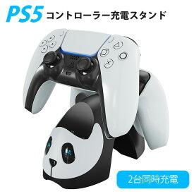PlayStation5 PS5 コントローラー 充電スタンド パンダ AL-P5030【PlayStation 5 プレイステーション5 プレステ5 AOLION DOCK ドック SONY ソニー PANDA CFI-ZCT1J】【日本語説明書】