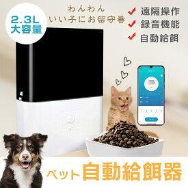 自動給餌器 猫 ペット ケージ取付タイプ スマホ遠隔操作 猫 犬 自動 餌やり うさぎ 小動物 wifi必要 録音機能 アプリ IOS と Android対応 小型犬 給食機 オートフィーダー タイマー 記憶機能 家族でシェア 曜日設定 2.3L容量 留守も安心