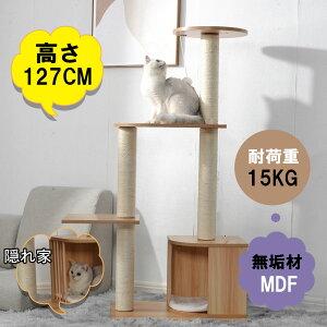 キャットタワー 木製 MDF 頑丈 据え置き おしゃれ 麻紐 爪とぎボール 猫ベッド 安全安心 ペット用品 猫用品 猫タワー キャットハウス キャット 猫 爪とぎ