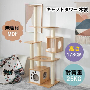 キャットタワー 木製 MDF 178cm 頑丈 据え置き おしゃれ 麻紐 爪とぎボール 猫ベッド 安全安心 ペット用品 猫用品 猫タワー キャットハウス キャット 猫 爪とぎ