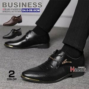 紳士靴 ビジネスシューズ メンズ シューズ 靴 革靴 カジュアルシューズ ローカット フォーマル おしゃれ