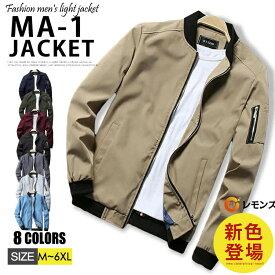 ジャケット スタジャン メンズ ブルゾン MA-1 フライトジャケット ジップジャケット アウター おしゃれ