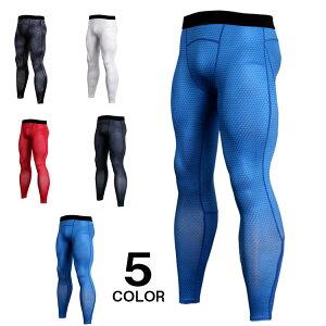 トレーニングパンツ アイスコンプレッション スポーツタイツ レギンス ロングタイツ メンズ 3Dプリント 吸汗 速乾 夏