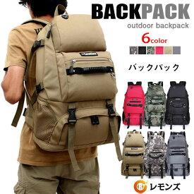 リュック 45L 大容量 バックパック 登山用 登山 リュック 旅行 リュックサック 防災 遠足 軽量 撥水 アウトドア