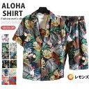 アロハシャツ セットアップ メンズ 夏 大きいサイズ 上下セット ハーフパンツ 花柄 総柄 ボタニカル柄 トロピカル柄 …