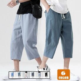 クロップドパンツ メンズ 7分丈 無地 メンズ ズボン ゆったり 七分丈 七分丈パンツ リネンパンツ パンツ 7分丈 ゆったり 綿麻 リネン イージーパンツ 夏物