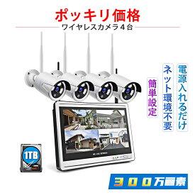 防犯カメラ ワイヤレス 300万画素 Wi-Fiカメラ×4台 12インチ 8chモニター付 (カメラ8台まで増設可能) (HDD 1000GB内蔵) 屋外