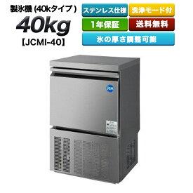 緊急セール!! 業務用 製氷機 (40kgタイプ) JCMI-40  送料無料 格安 新品 厨房用 キッチン用 店舗