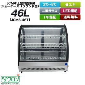 JCM 卓上型対面冷蔵ショーケース(ラウンド型) 46L 【JCMS-46T】