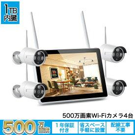 コミコミ価格 防犯カメラ ワイヤレス 500万画素Wi-Fiカメラ(録音可)×4台 12.5インチIPS液晶8chモニター付きWi-Fi録画チューナー(HDD 1000GB内蔵)セット 監視 セキュリティカメラ