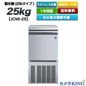 緊急セール!! 業務用 製氷機 (25kgタイプ) JCMI-25  送料無料 格安新品 厨房 キッチン 店舗