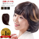 【あす楽対応】【ランキング1位獲得】人毛100% 前髪用部分ウィッグ(かつら)Sサイズ BP-01 女性用つけ毛 自然 メッ…