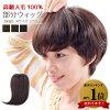 人毛100%前髪用部分ウィッグ女性用つけ毛