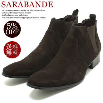 SARABANDE / Sarabande 7776 Japan bookbinding leather dress shoes long nose-Couleur dark brown suede leather boots / shoes / cisertu / business / working / men's / large size 28.0 cm to / King / 5% off sale