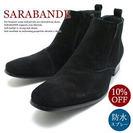 SARABANDE/サラバンド 7777 日本製本革ドレスシューズ ロングノーズ・サイドジップブーツ ブラックスエードレザーショートブーツ/革靴/チゼルトゥ/ビジネス/仕事用/メンズ/大きいサイズ対応 28.0cmまで/キングサイズ/5%OFFセール