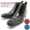SARABANDE/サラバンド 7777 日本製本革ビジネスシューズ ロングノーズ・サイドジップブーツ ダークブラウンレザー※ア…