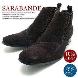 SARABANDE/サラバンド 7777 日本製本革ドレスシューズ ロングノーズ・サイドジップブーツ ダークブラウンスエードレザーショートブーツ/革靴/チゼルトゥ/ビジネス/仕事用/メンズ/大きいサイズ対応 28.0cmまで/キングサイズ/5%OFFセール