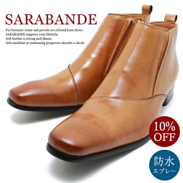 SARABANDE/サラバンド 7777 日本製本革ビジネスシューズ ロングノーズ・サイドジップブーツ ライトブラウンレザー※焦がし加工ショートブーツ/革靴/チゼルトゥ/ドレス/仕事用/メンズ/大きいサイズ対応 28.0cmまで/キングサイズ/5%OFFセール