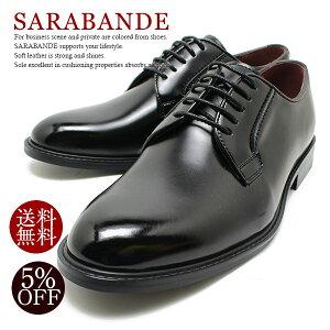 SARABANDE/サラバンド 8601 日本製本革ビジネスシューズ プレーントゥ ブラックレザー 外羽/革靴/ドレス/仕事用/メンズ/撥水加工/大きいサイズ対応 28.0cmまで/キングサイズ/5%OFFセール