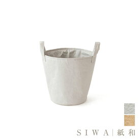 【SIWA|紙和】Laundry box S ランドリーボックスS【Made in Japan(Yamanashi)】【紙製】