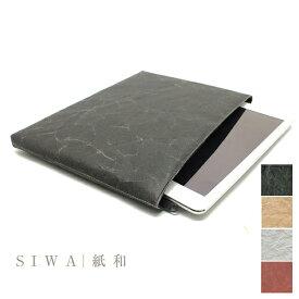 【SIWA|紙和】Laptop/ tablet case ipad PC/ タブレットケース ipad 【Made in Japan(Yamanashi)】【紙製】