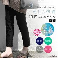●接触冷感&ドライメッシュアンクル丈Type●どこから見ても美しい。40代からの『快適パンツ』アンクルパンツレディース2021SS夏ファッション涼しい涼感ストレッチパンツレギンスパンツレギパンウエストゴムプルオンパンツ黒M/Lmeirireメイリールー