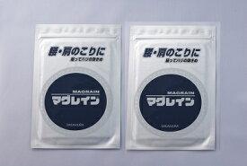 【感謝価格】マグレイン 2袋セット