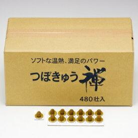 お灸 つぼきゅう禅 480壮入り【楽天市場】 Tsubokyu Zen Moxa 480 pcs