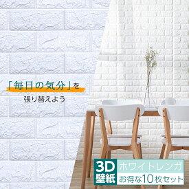 壁紙 シール おしゃれ 白 レンガ ウォールステッカー 3D 立体 70cm×77cm 10枚 ナチュラルホワイト DIY 立体自己粘着シール 北欧 パネル クロス